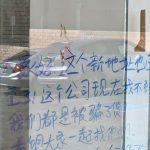 華人快遞跑路 傳因從香港通關沒人罩了