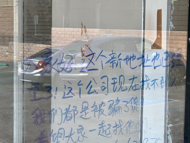 有華人索貨無門,在「榮騰速遞」分店前留言。(記者陳開/攝影)