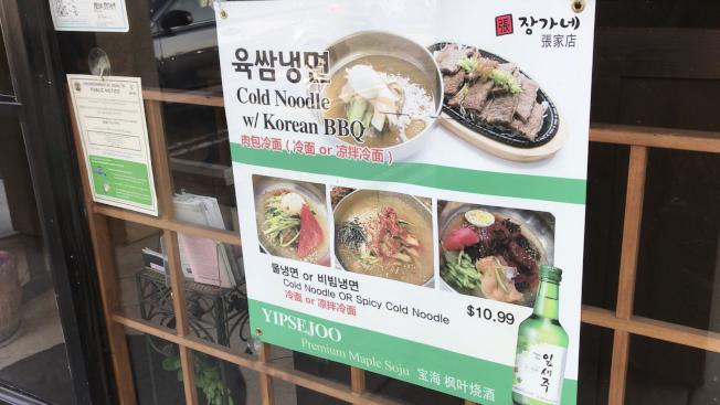 羅蘭廣場韓國餐廳櫥窗招牌。(記者啟鉻/攝影)