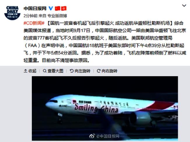 中國國航一架從美赴北京班機起飛不久後引擎起火。(取材自中國日報網微博)