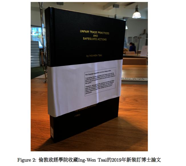 蔡英文論文上有加註除非獲得本人同意,否則禁止影印的書腰。(取自調查報告)
