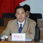 退居二線仍被查…茅台前老總劉自力 涉貪腐被開除黨籍