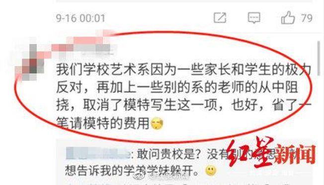 網友稱自己學校的藝術系就因為部分家長學生反對而取消人體寫生課。(取材自紅星文聞)