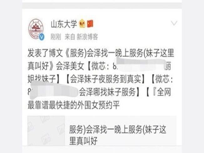 山東大學官微發布的不良信息。(取材自微博)