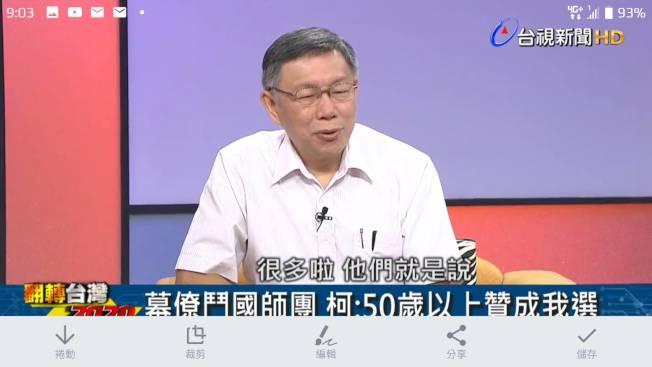 台北市長柯文哲接受台視新聞《翻轉台灣2020》專訪。記者楊正海/翻攝