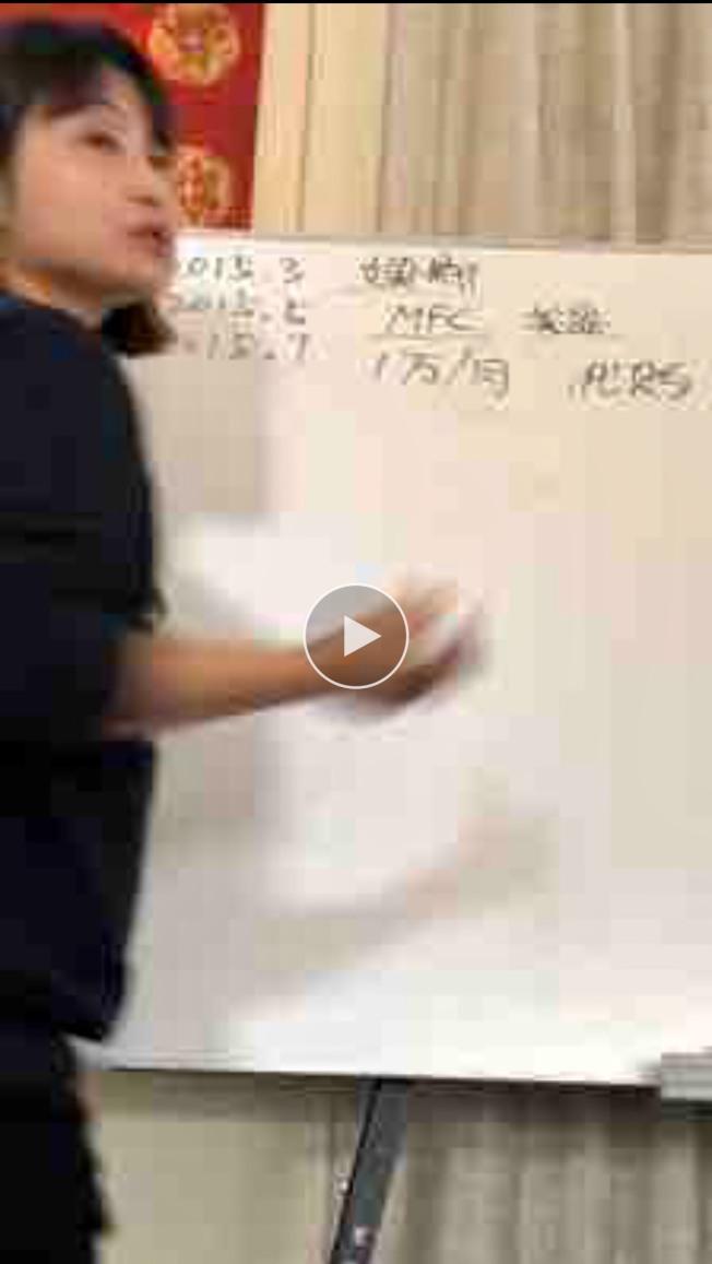 陳安蓉參加MBI傳銷講座。(投資者提供)