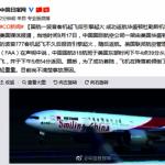 遭鳥擊?國航飛北京客機起火 急返華盛頓