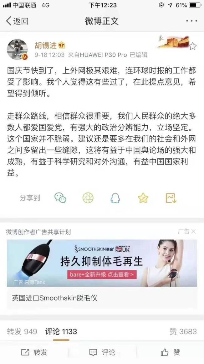 環球時報總編輯胡錫進的微博留言,不久就自刪不見了。(取材自微博)