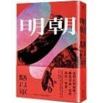 書摘|明朝…夢外之悲 科幻版的《牡丹亭》