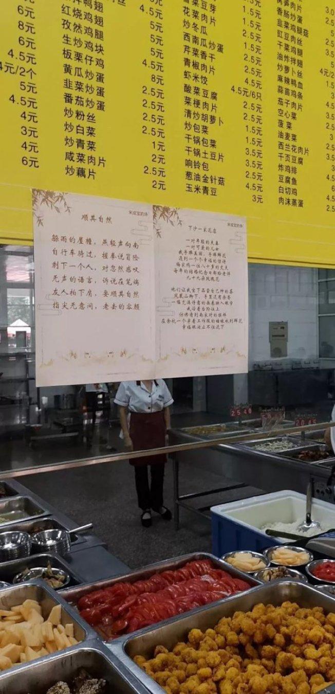 杭州電子科技大學的食堂出了一位「廚師詩人」,12個打飯的窗口,被一首首詩歌刷屏。(取材自錢江晚報)