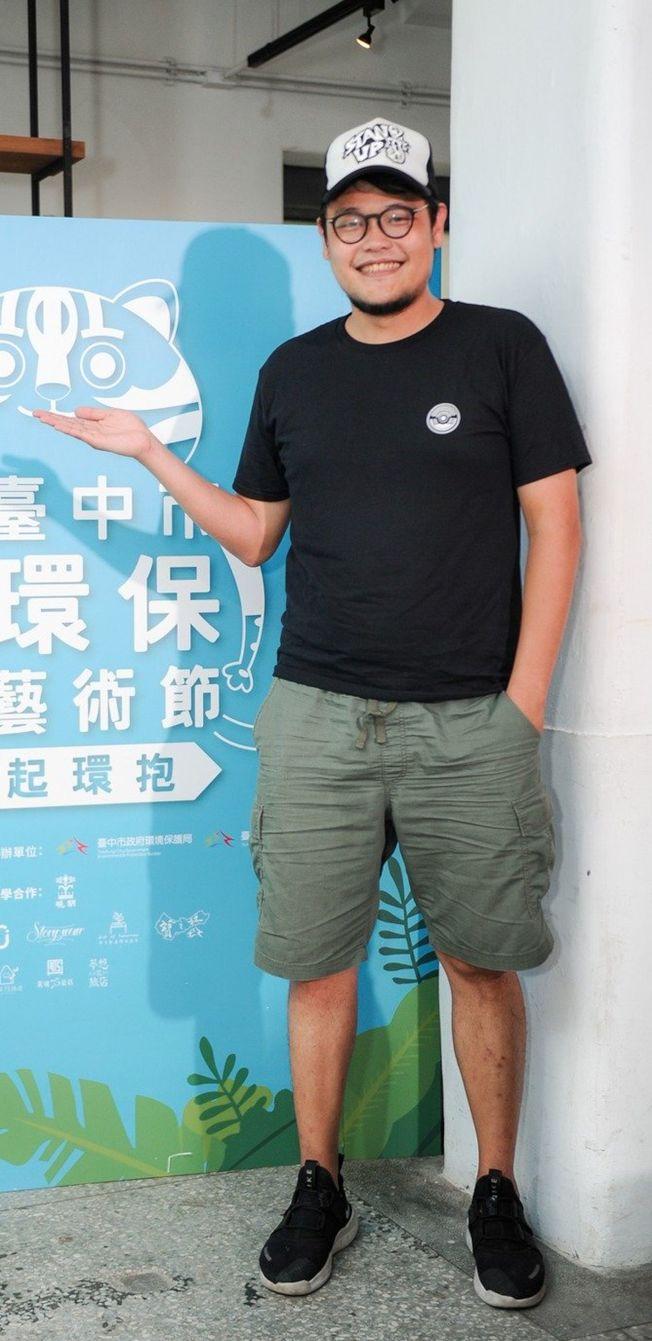 蘇打綠團長阿福休團期間,一度胖超過20公斤。(圖:台中市環保藝術節提供)