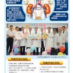 台灣醫療奇蹟/內外科聯手 血型不合也能換腎