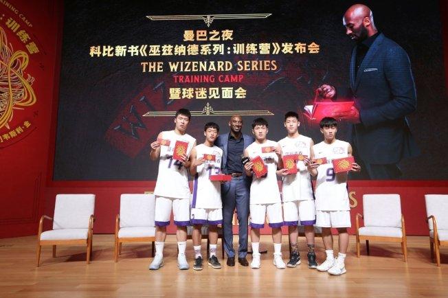 布萊恩特日前在中國舉辦新書發表會。(取材自推特)