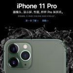 iPhone 11將開售 綠色Pro Max中國率先漲價近4400元