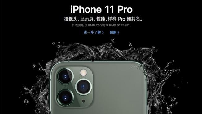 圖/蘋果大陸官網