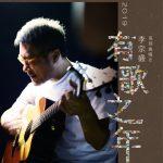 李宗盛「有歌之年」巡迴演唱會