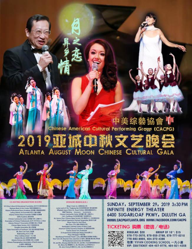 中美綜藝協會所舉辦的「2019亞城中秋文藝晚會」將於9月29日(周日)下午3時30分於Infinite Energy Theater演出。(中美綜藝協會提供)