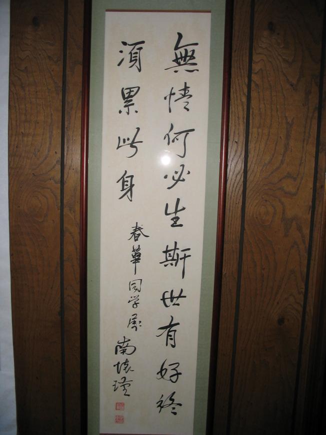 張春華捐出的南懷瑾書法作品。(媽媽聯誼會提供)