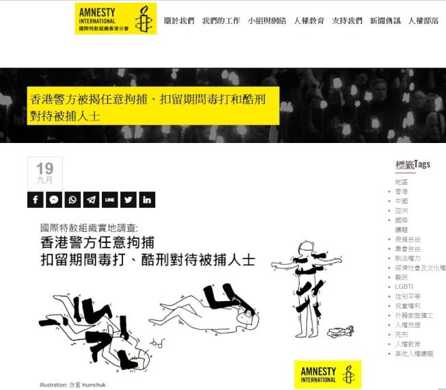 國際特赦組織19日發布調查報告,指控香港警方對被捕的抗議人士施虐。報告英文全文可見國際特赦組織香港分會網站。(截圖自國際特赦組織網站)
