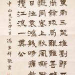 歷史人物書法展 見證現代中國史