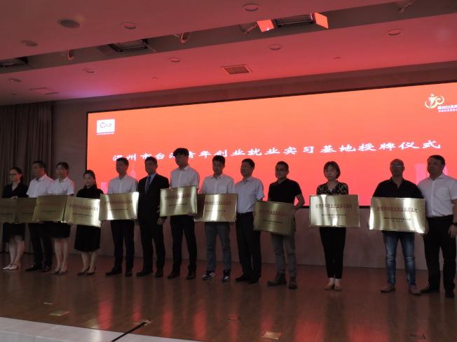23家溫台企業20日在溫州兩岸青年雙創沙龍活動現場,舉行「溫州市台灣青年創業就業實習基地」授牌,為台胞在溫州投資、學習、創業、就業、生活,提供同等待遇保障。記者戴瑞芬╱攝影