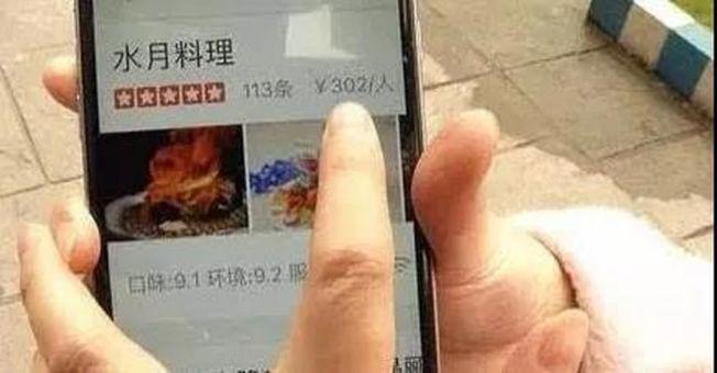 孔女士將手機上看到的價格給餐廳工作人員看,工作人員告訴她,「這個是預估價格,預估人均302元。」(取材自北青網)