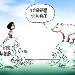 漫畫/融冰危機