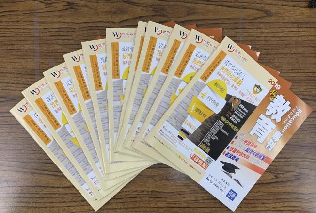 世界日報「2019秋季教育專刊」將於9月23日隨報免費附贈。(記者陳開/攝影)