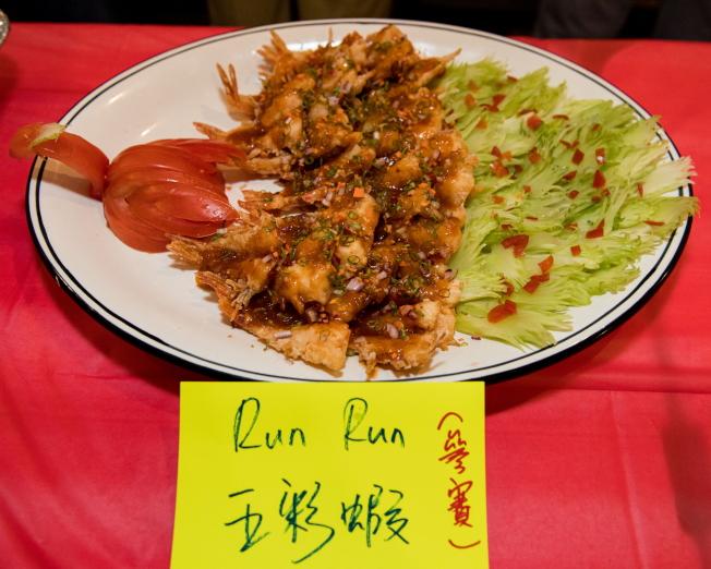 Run Run烹煮的「五彩蝦」獲美食大賽第一名。(朱志凌提供)
