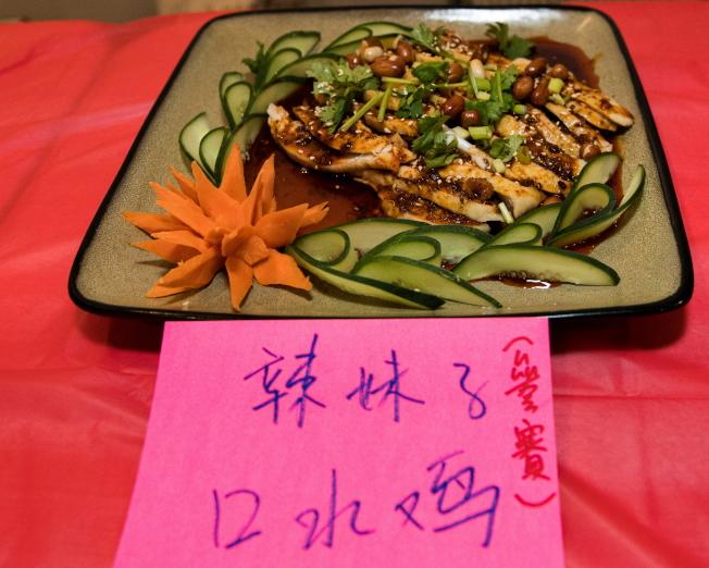 辣妹子烹煮的口水雞贏得美食大賽第三名。(朱志凌提供)
