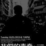 台灣學運紀錄片 10.1奧蘭多放映 導演會後座談