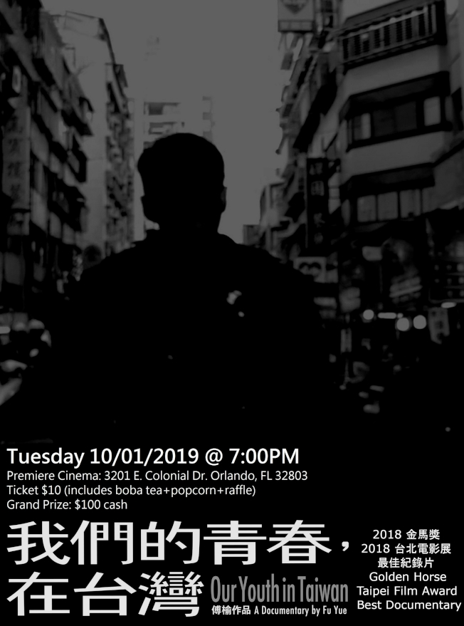 電影「我們的青春,在台灣」奧蘭多放映會海報。(詹理慈提供)