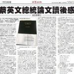 黑白集/蔡英文論文規格 蔣介石日記自嘆弗如