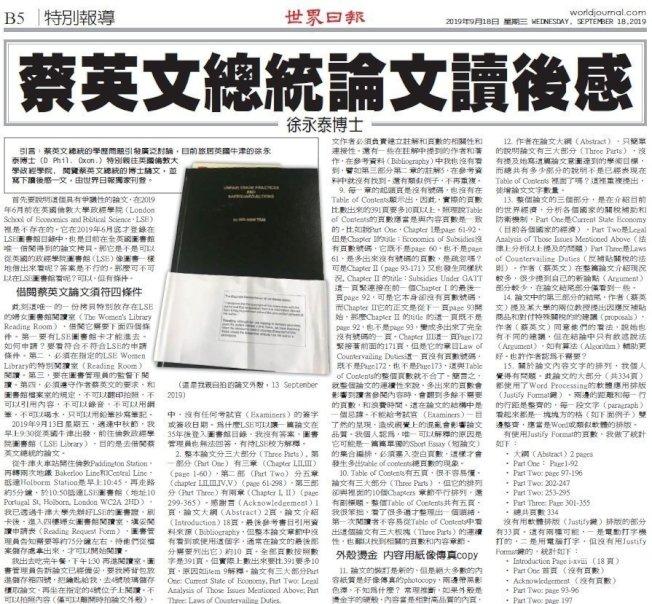 牛津大學經濟史博士徐永泰在聯合報系發表「蔡英文總統論文讀後感」,提出論文缺頁、多數有手改等質疑。(本報資料照片)