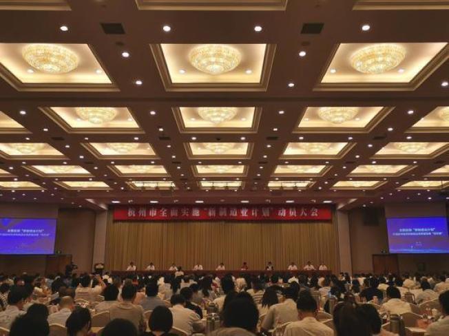 杭州市政府20日在「全面實施『新製造業』動員大會」上宣布,將向阿里巴巴等首批100家重點企業派駐「政府事務代表」。(取自《浙江在線》)