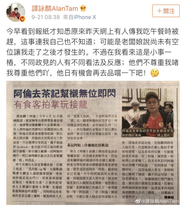 譚詠麟在微博發文。(取材自微博)