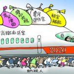 漫畫/大開選舉支票