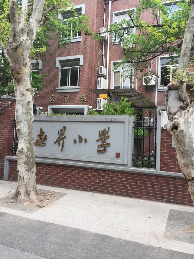李石曾張靜江創辦的世界小學武康路280弄2號。