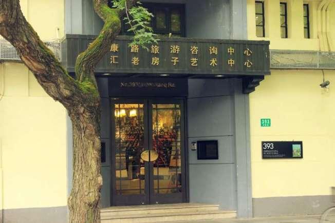 武康路393號老房子藝術中心。