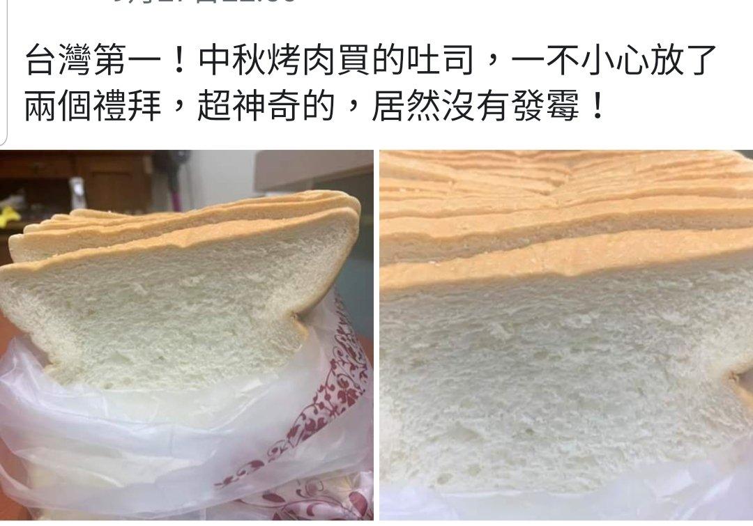 民眾中秋節買用來夾烤肉的吐司沒吃完,放家裡餐桌上兩周肉眼居然看不見黴菌。圖/取自讀者個人臉書