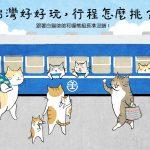 👣台灣好好玩網路活動 抽「紐約-台北」來回機票