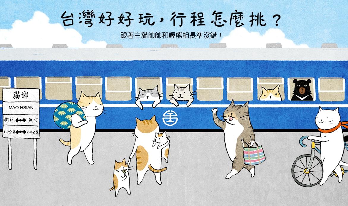 圖/截取自台灣好好玩活動網頁