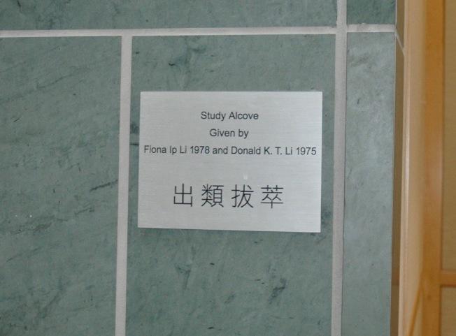 兩位華裔李姓校友捐助的學習室標示「出類拔萃」。(記者丁曙/攝影)
