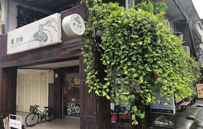 「舞 涼麵」,台灣近代小說家李榮春的故居。(圖皆由作者提供)