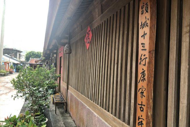 「十三行康家古宅」,昔年興隆昌盛的貿易行郊,閩南式的紅瓦斜頂、土砌厚牆、木柱巨窗,秀雅依舊。
