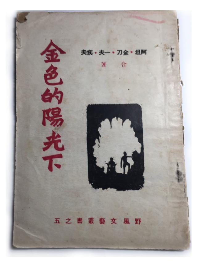 張作錦曾是軍中詩人,筆名「金刀」,年輕時與朋友合集出版《金色的陽光下》。(王盛弘/攝影)