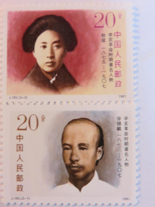 秋瑾、徐錫麟紀念郵票。