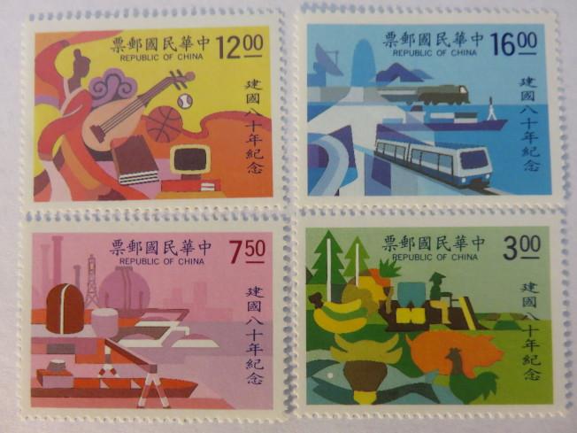 建國80周年紀念郵票。