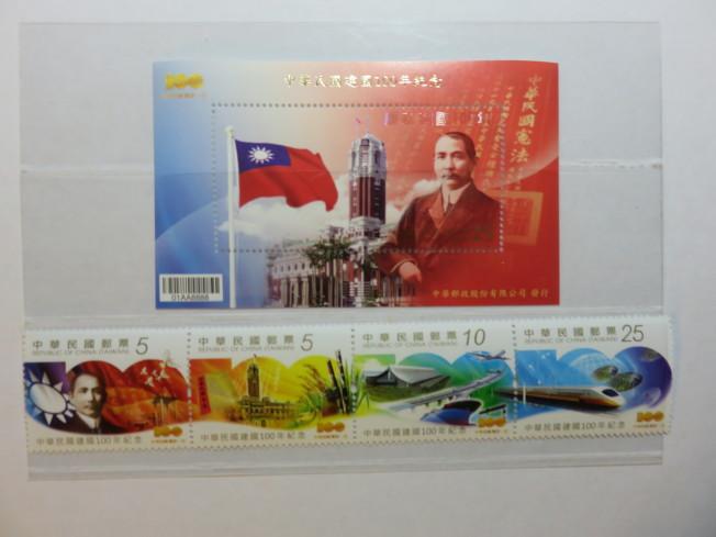 建國100周年紀念郵票和小型張。