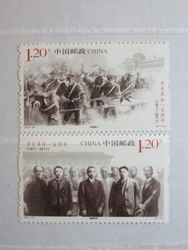 辛亥革命100周年紀念郵票兩枚,上圖為武昌起義,下圖為國民革命人士,前排五人由左至右為胡漢民、宋教仁、孫中山、黃興和蔡元培。